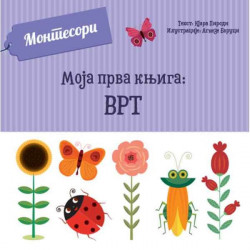 Moja prva knjiga: Vrt