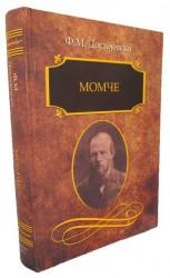 Momče - Fjodor Mihajlovič Dostojevski