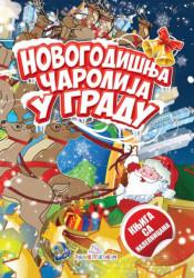Novogodišnja čarolija u gradu - Knjiga sa nalepnicama - Dragana Džajević