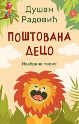 Poštovana deco - Dušan Radović