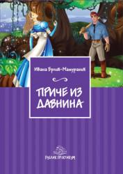 Priče iz davnina - Ivana Brlić Mažuranić