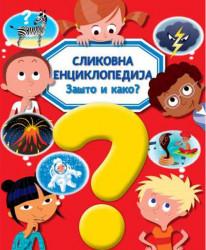 Slikovna enciklopedija: Zašto i kako?