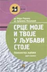 Srce moje i tvoje u ljubavi stoje - Dubravka Miljković , Majda Rijavec