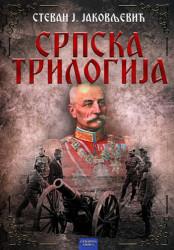 Srpska trilogija - Stevan J. Jakovljević