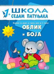 1+: OBLIK I BOJA - School zone