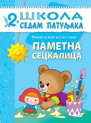 2+: PAMETNA SECKALICA - School zone