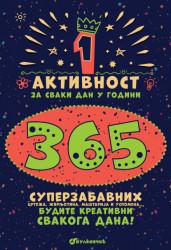 365 superzabavnih crteža, žvrljotina, maštarija i uspomena… - Grupa Autora