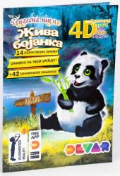 """4D animirana slikovnica """"ČUDESNA ŠUMA"""""""