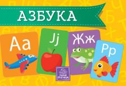 Azbuka - Kartonska slikovnica - Jasna Ignjatović