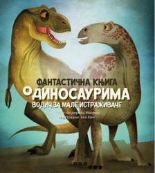 Fantastična knjiga o dinosaurima: Vodič za male istraživače