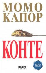 Konte - Momo Kapor