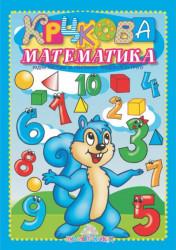 Krckova matematika - Marija Đurđević