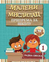 Maleni mislilac - Priprema za školu - Svetlana Đukić