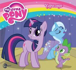 My Little Pony - Čarolije
