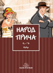 Narod priča - Lektira - Monja Jović