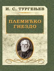 Plemićko gnezdo - I.S. Turgenjev
