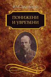 Poniženi i uvređeni - Fjodor Mihailovič Dostojevski