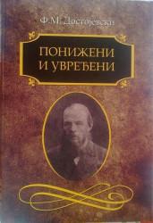 Poniženi i uvredjeni - Fjodor Mihajlovič Dostojevski