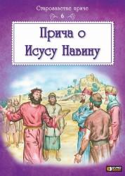 Priča o Isusu Navinu - Svetlana Kurćubić Ružić