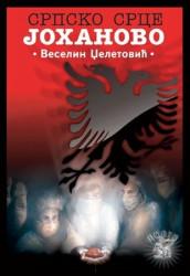 Srpsko srce Johanovo - Veselin Dželetović (tvrd povez)