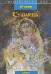 Sulamka - Aleksandar Kuprin