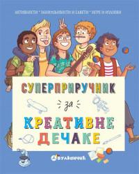 Superpriručnik za kreativne dečake - Aurora Majer