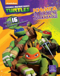 TMNT - Knjiga za najveće obožavaoce - Nickelodeon