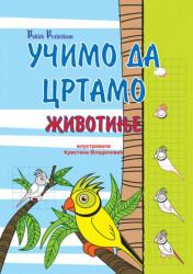 Učimo da crtamo - Životinje - Kristina Mladenović