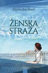 Ženska straža - Dijana Đorđević