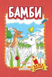 Bambi - Bajka bojanka - F. Salten