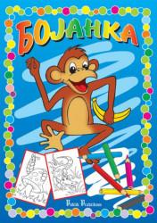 Bojanka - Majmun - Publik praktikum