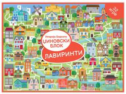 Džinovski blok - Lavirinti - Ilarija Barsoti