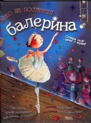 Kako da postaneš balerina - Harijet Kastor