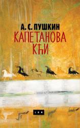 Kapetanova kći - Aleksandar Puškin