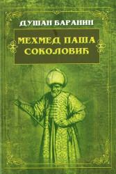 Mehmed Paša Sokolović - Dušan Baranin