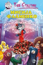 Misija flamenko - Tea Stilton