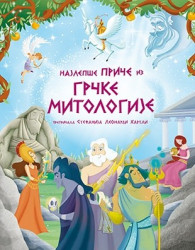 Najlepše priče iz grčke mitologije - Stefanija Leonardi Hartli
