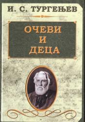 Očevi i deca - I.S. Turgenjev