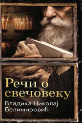 Reči o svečoveku - Vladika Nikolaj Velimirović