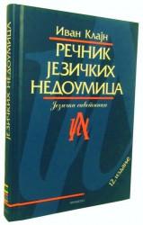 Rečnik jezičkih nedoumica - Ivan Klajn