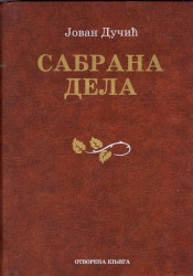 Sabrana dela - Jovan Dučić