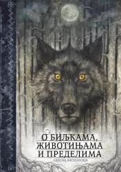 Srpska mitologija - O biljkama, životinjama i predelima - Milenko Bodirogić