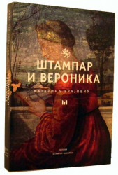 Štampar i Veronika - Katarina Brajović
