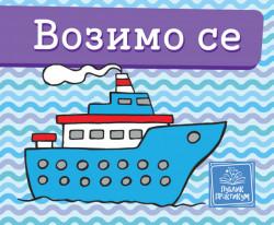 Vozimo se - Mala kartonska slikovnica - Jasna Ignjatović