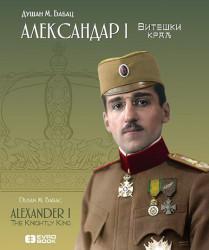 Aleksandar I - Viteški kralj - Dušan M. Babac