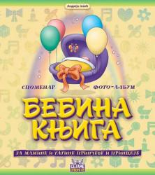 Bebina knjiga - Andreja Jović