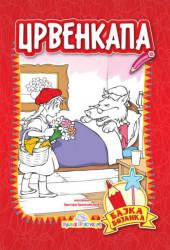 Crvenkapa - Bajka bojanka - Šarl Pero