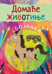 Domaće životinje - bojanka - Miroslav Kinđić