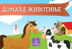 Domaće životinje - kartonska slikovnica - Jasna Ignjatović