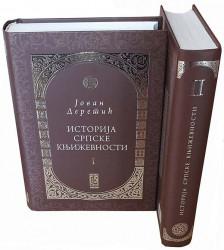 Istorija srpske književnosti - Jovan Deretić